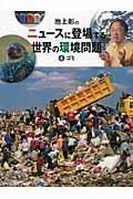 池上彰のニュースに登場する世界の環境問題 4の本