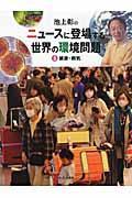 池上彰のニュースに登場する世界の環境問題 5の本