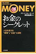 「お金」のシークレットの本
