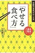 京都の名医がおしえる「やせる食べ方」の本