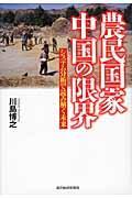 農民国家中国の限界の本