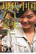 現代中国女工哀史の本