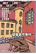 蝦蟇倉市事件 2の本