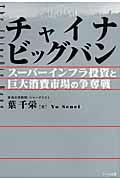 チャイナビッグバンの本