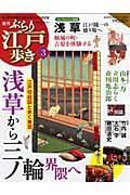 週刊ぶらり江戸歩き 3の本