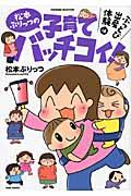 松本ぷりっつの子育てバッチコイ! ぶっとび出産体験編の本