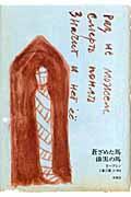 蒼ざめた馬/漆黒の馬の本