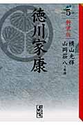 新装版 徳川家康 5の本