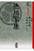新装版 徳川家康 6の本