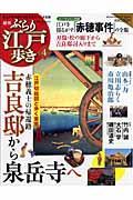 週刊ぶらり江戸歩き 4の本