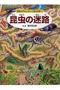 昆虫の迷路の本