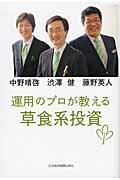 運用のプロが教える草食系投資の本