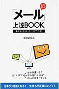 「メール」上達BOOKの本