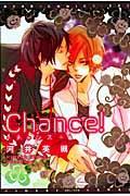 Chance!の本