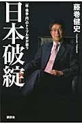 日本破綻の本