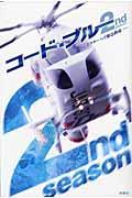 コード・ブルー2nd seasonの本
