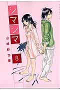 シマシマ 8の本