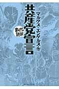 共産党宣言の本