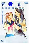 青い花公式読本の本