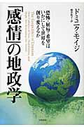 「感情」の地政学の本