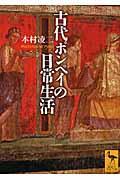 古代ポンペイの日常生活の本