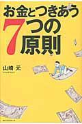 お金とつきあう7つの原則の本