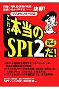 これが本当のSPI 2だ! 2012年度版の本
