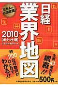 ポケット版 日経業界地図 2010の本