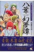 八葉幻夢譚の本