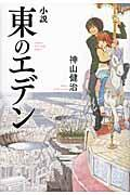 小説東のエデン