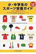 小・中学生のスポーツ栄養ガイドの本