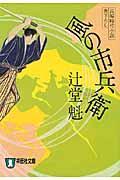 風の市兵衛の本