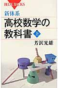新体系・高校数学の教科書 上の本