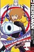 HEROMAN 1の本