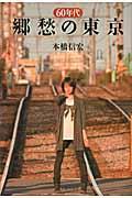 60年代郷愁の東京の本
