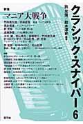 クラシック・スナイパー 6の本