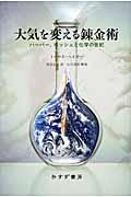 大気を変える錬金術の本