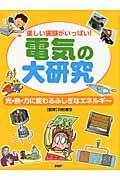 電気の大研究の本