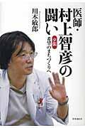 医師・村上智彦の闘いの本