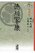 新装版 徳川家康 7の本