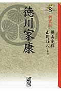 新装版 徳川家康 8の本