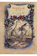 新版 アオサギとツルの本