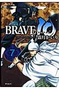 BRAVE 10 7の本
