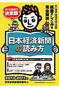日本経済新聞の読み方 2010~2011年版の本