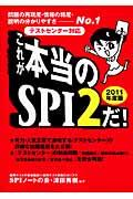 これが本当のSPI2だ! 2011年版の本