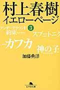 村上春樹イエローページ 3の本