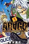ARAGO 1の本