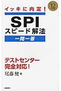 SPIスピード解法「一問一答」 〔'12年度版〕の本