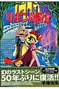 完全復刻版 リボンの騎士(少女クラブ版)スペシャルBOXの本