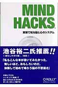 MIND HACKSの本